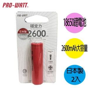 華志PRO-WATT 2600mAh 18650長效鋰電池 2入