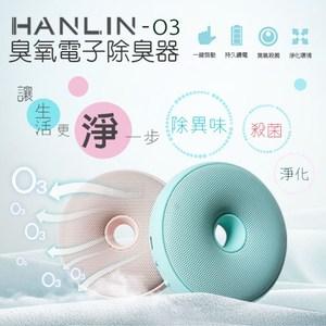 HANLIN-O3 臭氧殺菌防霉電子除臭器 藍色