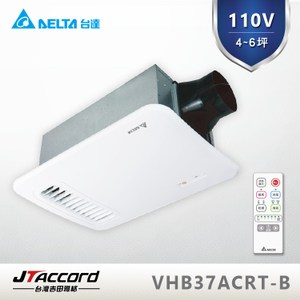 【台灣吉田】台達多功能循環涼暖風機/110V/遙控型110V