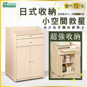 IHouse-喜特 全木心板1托1抽雙門收納櫃白色