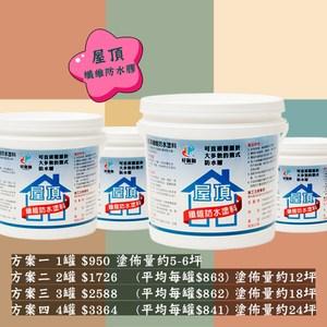 [好唰刷] 屋頂纖維防水塗料/5kg 2入百合白 -纖維配方增加防水功效抗地震