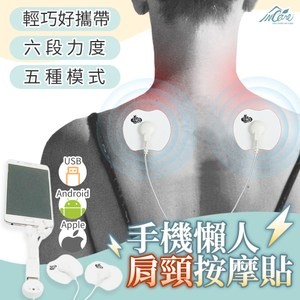 【Incare】輕巧攜帶懶人手機肩頸按摩貼片白色