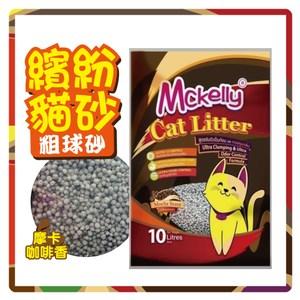 【果漾】繽紛貓砂 粗球砂-摩卡咖啡香10L*3包(G002H74-1)