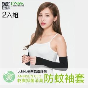 好棉嚴選 日本防蚊技術! 透氣 保濕防曬抗UV露指袖套-兩件組(黑x2)