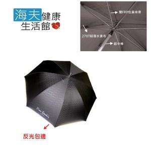 【海夫】皮爾卡登 反光 名仕直傘 大傘面 抗風傘骨  雨傘(3433)黑色