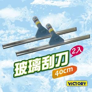 【VICTORY】玻璃刮刀40cm(2入組)
