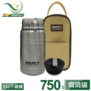 【PERFECT 理想】極緻316真空燜燒罐(附提袋)750cc750cc