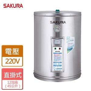 【櫻花】 12加侖儲熱式電熱水器 EH1200S4