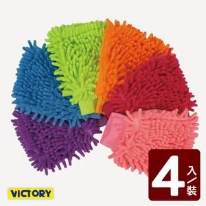 【VICTORY】雪尼爾除塵潔淨手套(4入組)
