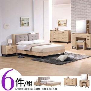 【艾木家居】保維6尺臥室六件組