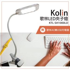歌林 LED夾燈 KTL-SH1000LD