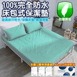 【eyah】台灣製專業護理級完全防水床包式保潔墊含枕套-單人 8色任選蒂芬妮綠