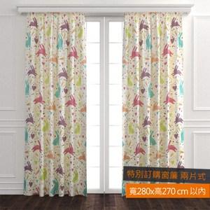 EZSO 小兔防蹣抗菌遮光特別訂購窗簾 兩片式 寬280x高270cm以內