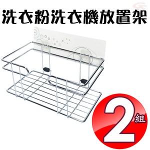 金德恩 台灣製造 2組免施工洗衣粉洗衣機放置架強力無痕膠/收納架組