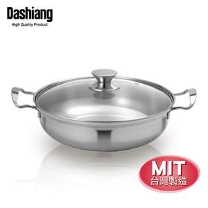 【Dashiang】304 不鏽鋼雙耳湯鍋(30cm)