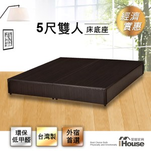 IHouse - 經濟型床座/床底/床架-雙人5尺雪松