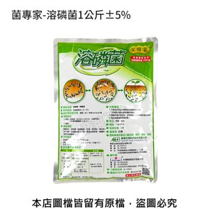 菌專家-溶磷菌1公斤±5%