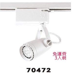 YPHOME MR16 5W 黃光  白色軌道燈 5070472D白色3000K 5W 5