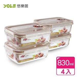 【YOLE悠樂居】氣壓真空耐熱玻璃四扣保鮮盒-長形830mL(4入)