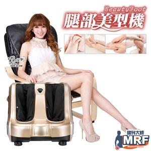 MRF健身大師 – 黃金比例包覆式AI美腿工學設計按摩機—金碧輝煌金碧輝煌