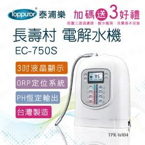 【泰浦樂】長壽村電解水機EC-750S(含安裝)-TPR-WI04