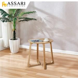 ASSARI-椎名小圓几(直徑60x高60cm)