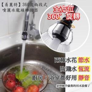 【易麗特】360度兩段式噴灑水龍頭轉接器(2入/組)