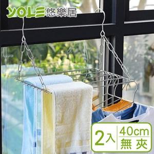 【YOLE悠樂居】201實心不鏽鋼陽台掛式防風曬衣架40cm-無夾2入