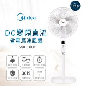 【Midea美的】FS40-16CR變頻直流省電馬達風扇   6期0利率