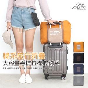 【Incare】韓系旅行折疊超大容量拉桿收納包-個性黑