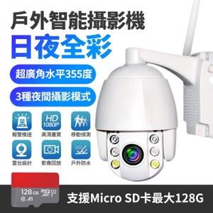 VS7旗鑑款防水全彩可旋轉戶外攝影機