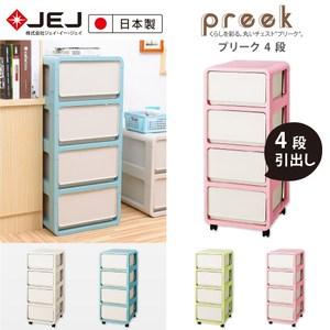 日本JEJ PREEK系列 多層組合滑輪抽屜櫃/4抽米色