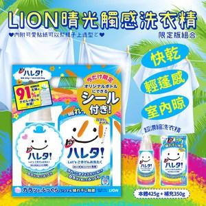 日本LION晴光觸感洗衣精組合-瓶425g+包350gX3