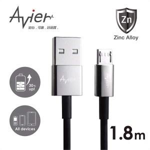 AvierAvier 鋅合金Micro USB 2.0充電/傳輸線180cm 冰川銀MU2180NP