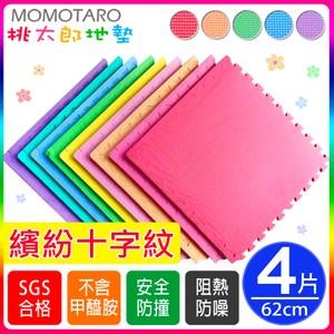 【MOMOTARO 桃太郎地墊】繽紛十字紋62x62巧拼地墊-4入紅色