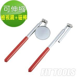 【良匠工具】可伸縮長度2吋檢查鏡/檢視鏡+磁吸棒