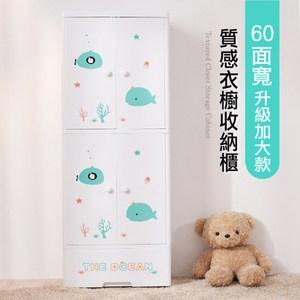【收納+】60面寬-海洋世界雙開門式兒童衣櫃/衣櫥收納櫃-六層+一抽上下雙開門+一大抽