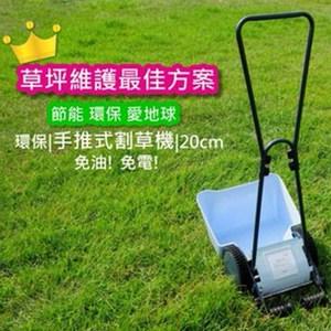 【綠色職人】環保手推式割草機20cm(割草機)