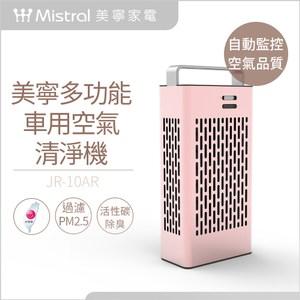 【Mistral美寧】多功能車用空氣清淨機-甜蜜粉
