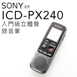 SONY 錄音筆 ICD-PX240 入門款 內建4GB【保固一年】