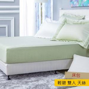 HOLA 雅緻天絲素色床包 雙人 輕碧