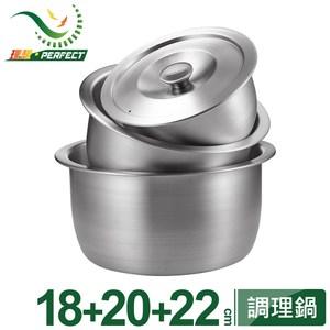 【PERFECT 理想】金緻316不鏽鋼調理鍋組 18+20+22cm18cm+20cm+