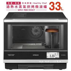 HITACHI 日立 MRO-RBK5500T 過熱水蒸氣烘烤微波爐 日本原裝
