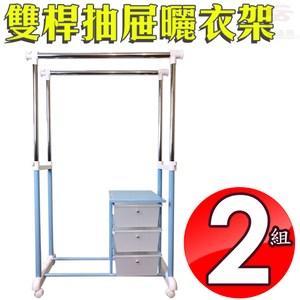 金德恩 台灣製造 2組三層抽屜收納雙桿鐵管伸縮曬衣架附滾輪閃耀白+蜜桃粉