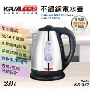 KRIA可利亞 2L不鏽鋼電水壺/快煮壺 KR-387