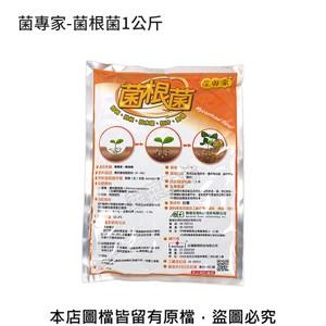 菌專家-菌根菌1公斤
