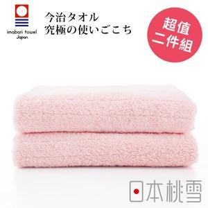 日本桃雪【今治超長棉毛巾】超值兩件組 粉紅色