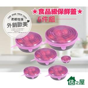 【佶之屋】外銷歐美 食品級保鮮蓋 6件組粉色