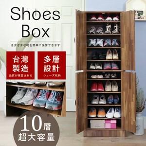 工業風集成木紋十層四門鞋櫃