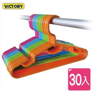 【VICTORY】繽紛多功能兒童衣架(30入) #1226001